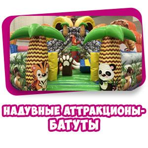 Надувные аттракционы-батуты